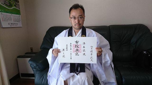 道幸武久の神社ツアーが大人気!?その内容をまとめてみた!!