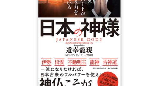 【書評】ビジネスエキスパートがこっそり力を借りている日本の神様
